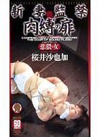 (41wkt00005)[WKT-005] 新妻監禁・肉縛の扉 桜井沙也加 ダウンロード