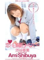 (41wmp007)[WMP-007] 恋に日曜日はないの 渋谷亜美 ダウンロード