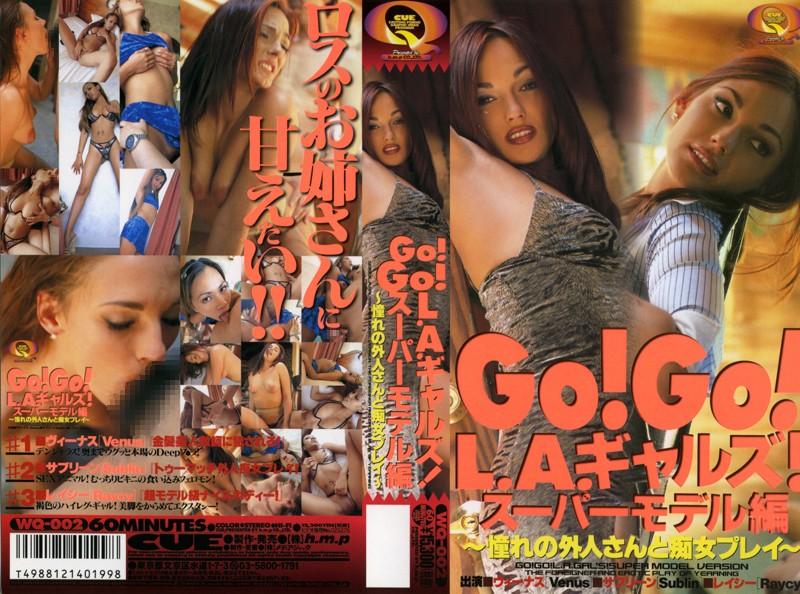[WQ-002] GO!GO!L.A.ギャルズ!スーパーモデル編 ~憧れの外人さんと痴女プレイ~ ェイスとプロポーショ ロスのお姉さんに甘え ギャル 痴女 イ美女。あの手この手 する彼女たちに、ムス