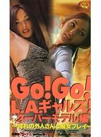 GO!GO!L.A.ギャルズ!スーパーモデル編 〜憧れの外人さんと痴女プレイ〜 ダウンロード