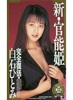 新・官能姫 白石ひとみ ダウンロード