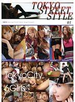 TOKYO STREET STYLE 01 ダウンロード