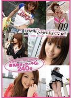 「TOKYO STREET STYLE 09」のパッケージ画像