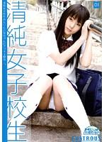 (421jun00001)[JUN-001] 清純女子校生 01 ダウンロード
