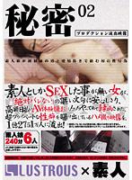 秘密 02 ダウンロード