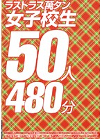ラストラス萬タン 女子校生50人480分 ダウンロード