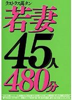 (421lbd00084)[LBD-084] ラストラス萬タン 若妻45人480分 ダウンロード