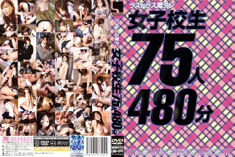 (421lbd00091)[LBD-091] ラストラス萬タン 女子校生75人480分 ダウンロード