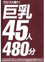 (421lbd00093)[LBD-093] ラストラス萬タン 巨乳45人480分 ダウンロード