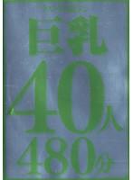 (421lbd00100)[LBD-100] ラストラス萬タン 巨乳40人480分 ダウンロード