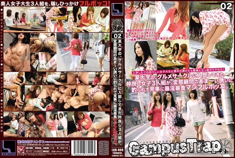CAMPUS TRAP 02