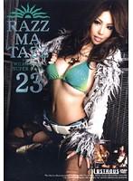 「RAZZ-MA-TAZZ ラズマタズ 23」のパッケージ画像
