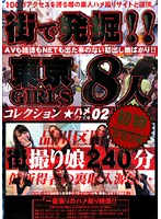 街で発掘!!東京GIRLS コレクション ハメファイル02