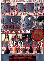 街で発掘!!東京GIRLS コレクション ハメファイル04 ダウンロード