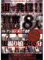 街で発掘!!東京GIRLS コレクション ハメファイル05 ダウンロード