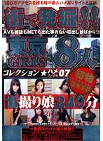 街で発掘!!東京GIRLS コレクション ハメファイル07 ダウンロード