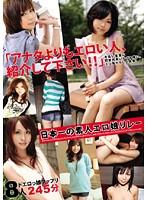 (421ray00001)[RAY-001] 日本一の素人エロ娘リレー ダウンロード
