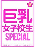 巨乳女子校生SP ダウンロード