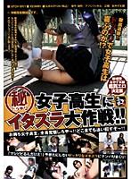 (秘)ドッキリ 女子校生にイタズラ大作戦!! ダウンロード