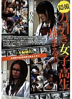 「隠撮 万引き女子校生捕まる!!」のパッケージ画像