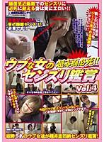 超赤面必死!!ウブな女のセンズリ鑑賞 Vol.4
