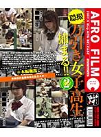 隠撮 万引き女子校生捕まる!! 2