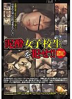 (422afoh027)[AFOH-027] 泥酔女子校生を犯せ!! ダウンロード