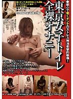 東京女子トイレ全裸オナニー ダウンロード