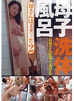 (422base00114)[BASE-114] 母さんはミタ…!!! 2 母子洗体風呂 ダウンロード