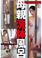 (422base00133)[BASE-133] 母さんはミタ…!!! 母親洗体風呂 お母さんが洗ってあげる vol.3 ダウンロード