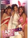 RANCHIKI DANCE vol08