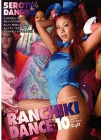 (422ddr10)[DDR-010] RANCHIKI DANCE Vol.10 ダウンロード