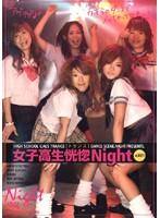 女子校生恍惚Night vol.01 ダウンロード