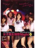 女子校生恍惚Night Vol.02 ダウンロード
