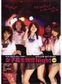 女子校生恍惚Night Vol.02