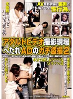 (422dir00012)[DIR-012] アダルトビデオ撮影現場 へたれADのガチ盗撮 2 ダウンロード