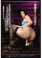 「エロい女のピストンマ●コとイヤラシい腰使い 12 絶頂限界ディルドゥオナニー」のパッケージ画像