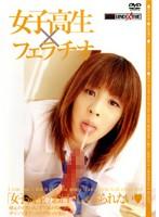 (422dkb05)[DKB-005] 女子校生×フェラチオ ダウンロード