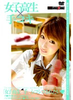 (422dkb10)[DKB-010] 女子校生×手コキ ダウンロード