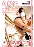 女子校生×こすりつけオナニー 2 ダウンロード