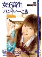 女子校生×パンティーこき ダウンロード