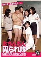 (422dkbh003)[DKBH-003] おちんちん見られ隊 包茎!?ほっとけないよ!!編 ダウンロード