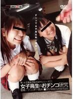 (422dkk21)[DKK-021] 新・女子校生の自由研究シリーズ1 女子校生のおチンコ研究 ダウンロード