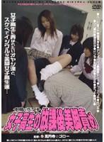 女子校生のM男いじめシリーズ01 女子校生の放課後美脚責め ダウンロード