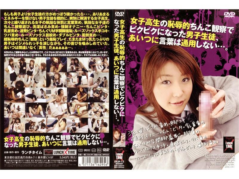 女子校生のM男いじめシリーズ12 女子校生の恥辱的ちんこ観察でビクビクになった男子生徒、あいつに言葉は通用しない…。