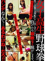(422dnky013)[DNKY-013] 女子校生野球拳 ダウンロード
