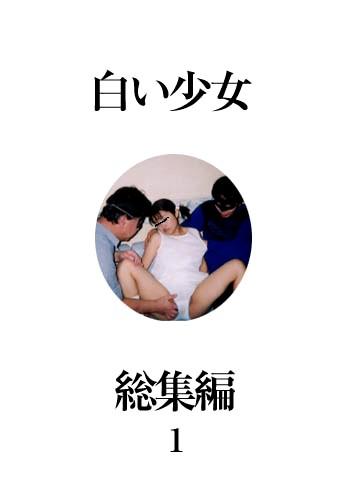 白い少女 総集編 1