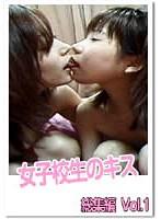女子校生のキス【完全版】 総集編 1 ダウンロード