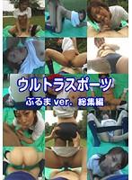 ウルトラスポーツ ブルマver 総集編 ダウンロード
