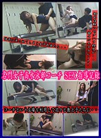 (422esp00034d)[ESP-034] 名門女子校水泳部コーチ SEX指導記録 ダウンロード
